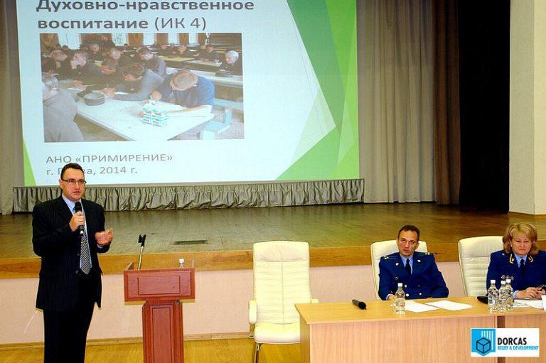 Дмитрий Зубков выступает с докладом о социальной адаптации бывших заключённых
