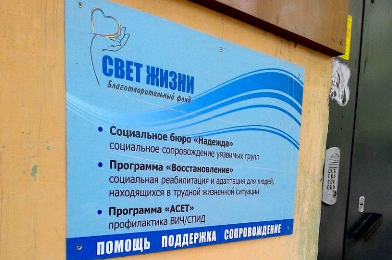 Социальное бюро «Надежда» работает при БФ «Свет жизни», г. Пермь
