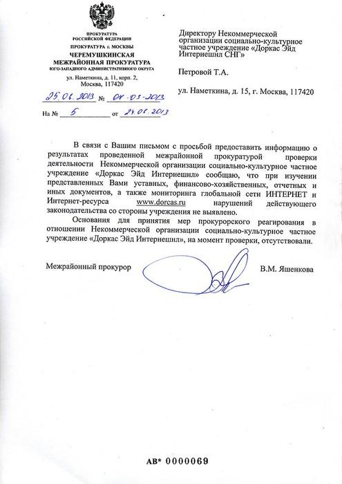 Письмо Черёмушкинской межрайонной прокуратуры от 25 июня 2013 года