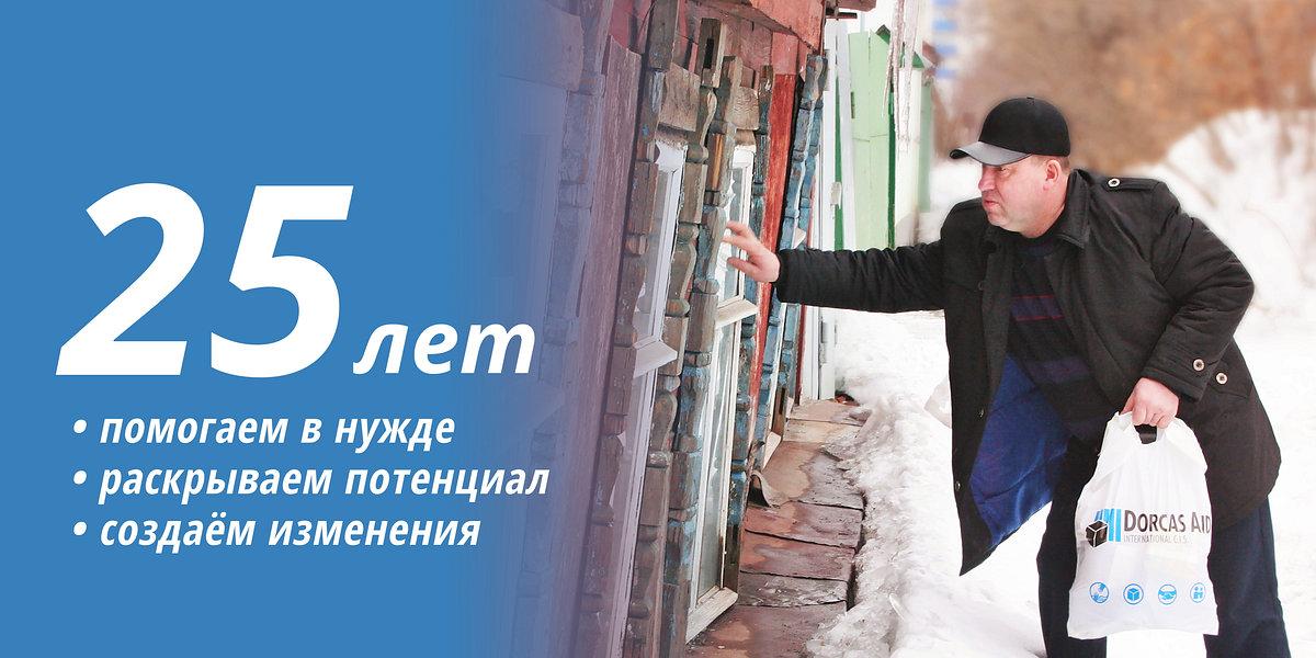 25 лет работы в России